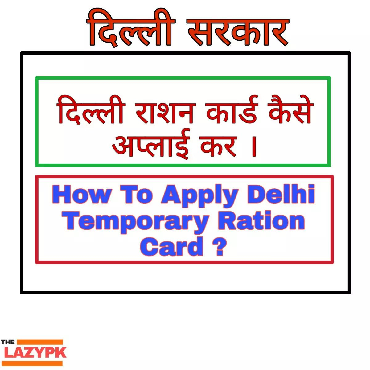 How To Apply Temporary Delhi Ration Card