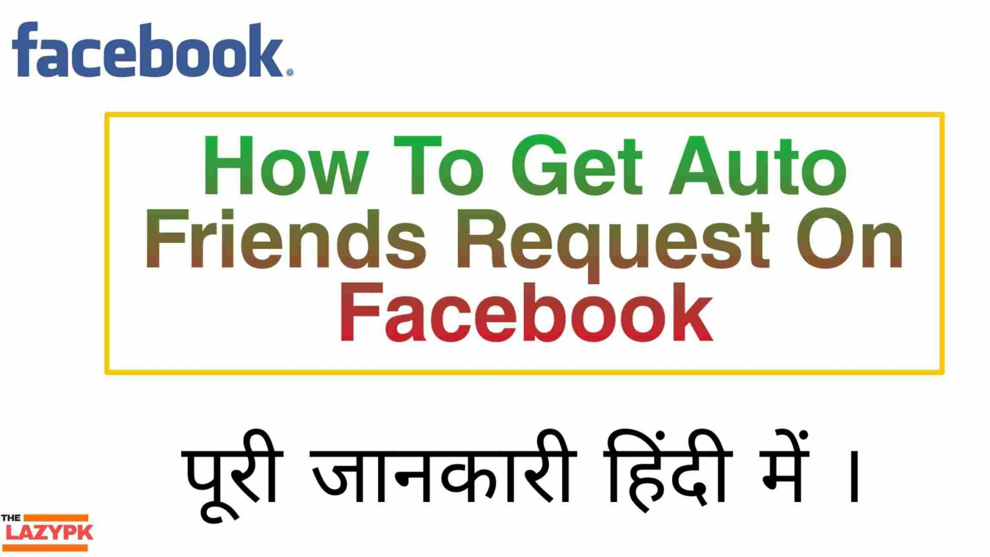 How To Get Auto Friends Request on Facebook in Hindi